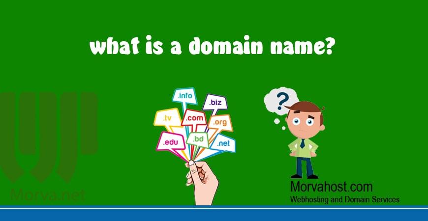 دامنه (domain) چیست ؟